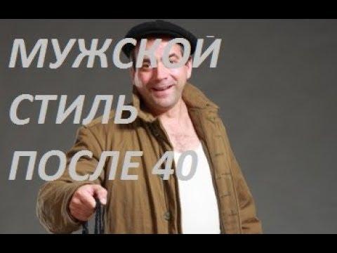 Как одеваться мужчинам после 40