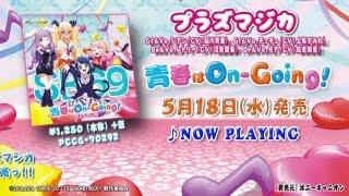 TVアニメ「SHOW BY ROCK!!」プラズマジカ 続編製作記念シングル 試聴動画