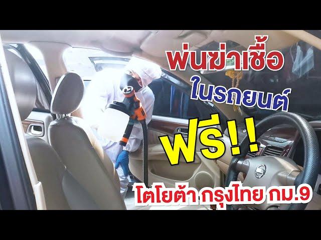 โตโยต้า กรุงไทย จัดให้!! พ่นฆ่าเชื้อในรถฟรี ทุกยี่ห้อ กม.9