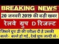 रेलवे ग्रुप डी बहुत बड़ी खबर | Rrb group d 2018 result, rrb 20 january Latest update