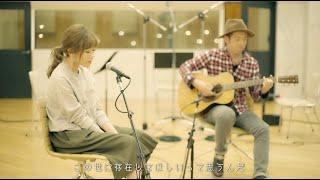 MACO ニューシングル「恋心」カップリング 夜明けがくるまで のStudio V...