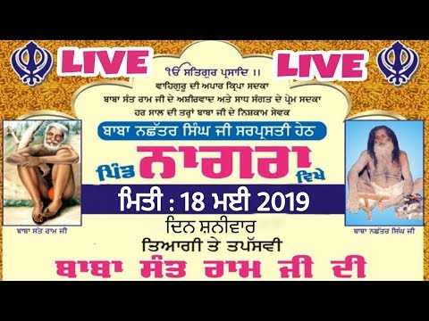 BARSI SANT BABA SANT RAM JI at NAGRA (Samrala) [18th May 2019] 🔴 LIVE STREAMED VIDEO