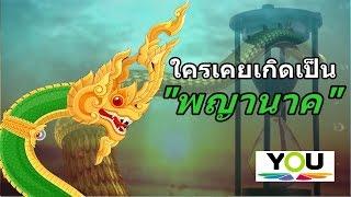 ไขข้อสงสัย...ใครเคยเกิดเป็นพญานาค (Who are the  Naga?)-Do you know about this?