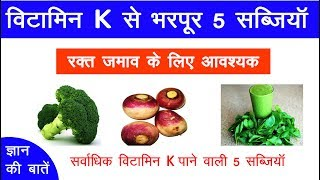 विटामिन K से भरपूर 5 सब्जी | Vegetables rich in vitamin K | Vitamin k kismet paya jata hai | Vitamin