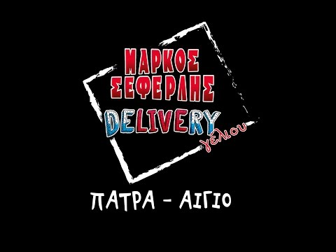 Delivery Γέλιου   Πάτρα - Αίγιο