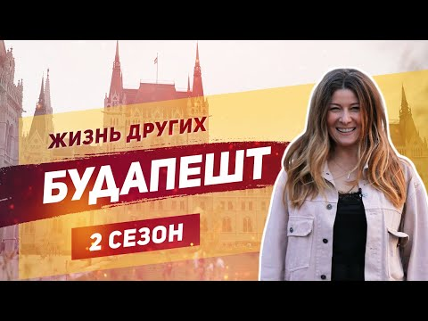 Будапешт | Жизнь других | ENG | Budapest | The Life of Other