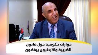 حوارات حكومية حول قانون الضريبة والأردنيون يرفضون