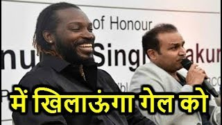 Virender Sahwag reveals why KXIP bought Chris Gayle : IPL Auction 2018