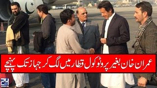 PTI chief Imran Khan Standing in Queue with Fellow Passengers