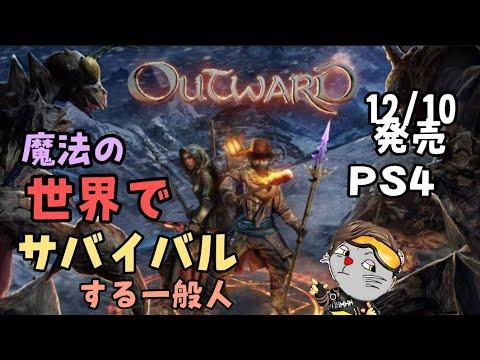 アウトワールド ps4 日本語 【2021年最新】PS4のオープンワールドゲームおすすめ13選|便利な周辺...