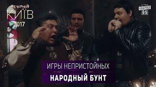 Игры Непристойных - Народный Бунт | Сериал пародия Игра Престолов