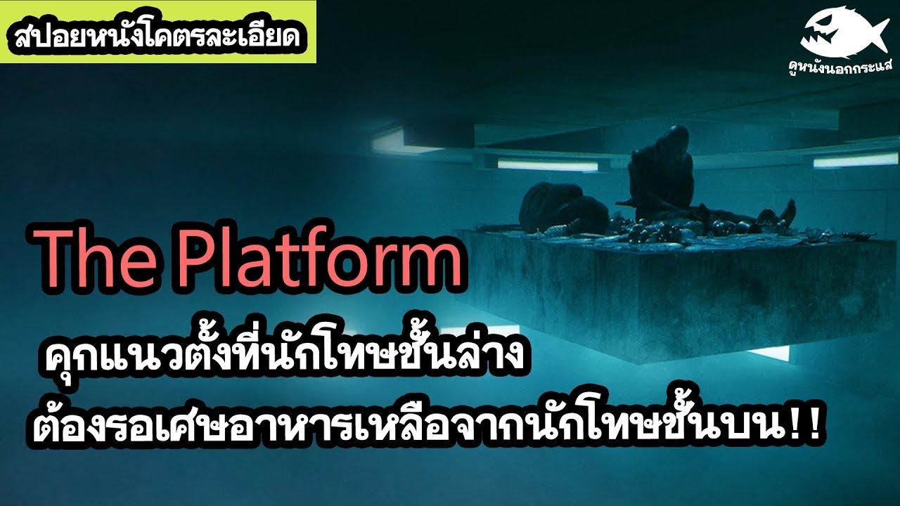 The Platform คุกนรก200ชั้น!! (นักโทษยังเหยียดกันเอง!) | สปอยหนัง ตีความหนัง By ดูหนังนอกกระแส
