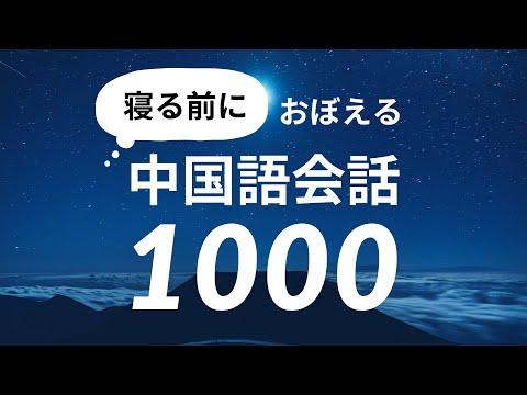 寝るまえに覚える中国語会話フレーズ1000