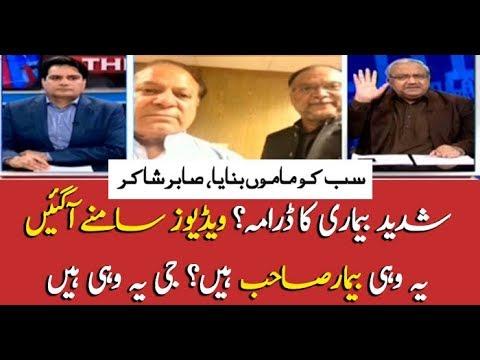 Nawaz Sharif's videos