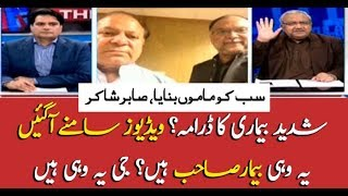 "Nawaz Sharif's videos reveal the truth behind PML-N's ''drama"""