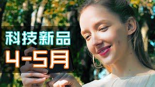 32件必睇科技新品 🎐🎧💻⚔ Ep.34   4月5月2021