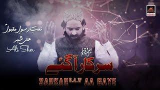 Naat - Sarkar s.a.w Aa Gaye - Ali Sher - 2019