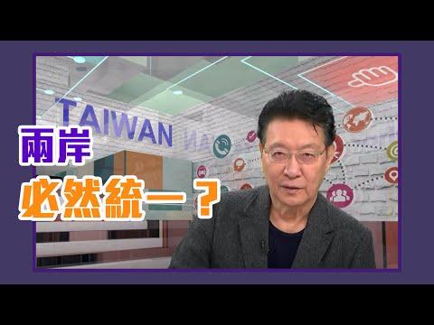 「兩岸必然統一」? 王毅:北京在台灣問題上無妥協餘地【Yahoo TV】鄉民來衝康 #LIVE