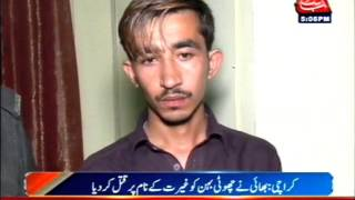 Repeat youtube video Karachi in the name of honour: Brother kills his younger sister in Orangi Town