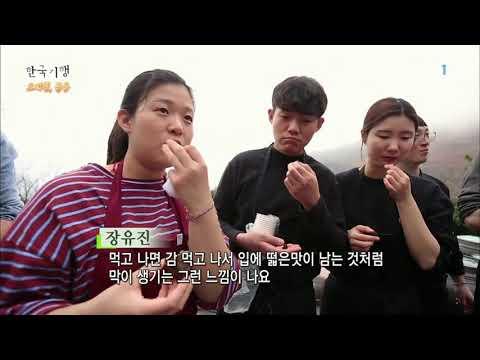 한국기행 - Korea travel_오래된, 좋은 3부 메주는 예쁘다_#002