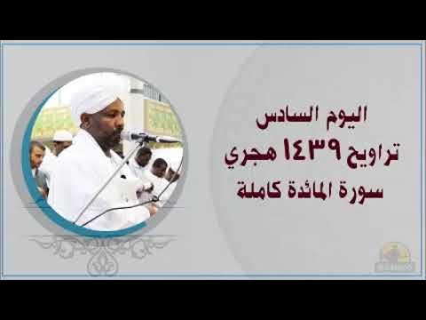 6th day of Taraweh 2018 Alzain Mohammed Ahamed اليوم السادس من صلاة التراويح الشيخ الزين محمد احمد