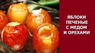 Яблоки печеные с медом и грецкими орехами в духовке