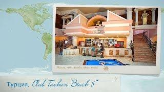 Отзыв об отеле Club Tarhan Beach 5* Турция (Дидим)