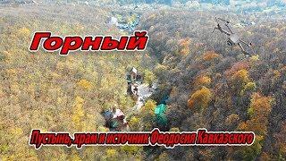 #Горный - Пустынь, храм и источник Феодосия Кавказского