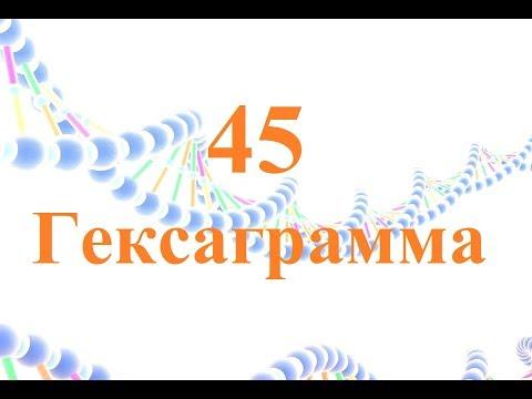 45 Гексаграмма