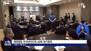 전국남전도연합회 40회 정기총회(전용완) l CTS뉴스