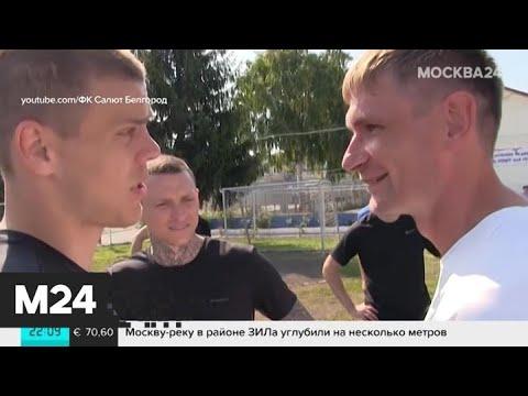 """Кокорин сможет выступать за """"Зенит"""" не раньше января - Москва 24"""