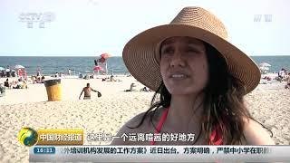 [中国财经报道]美国:纽约洛克威海滨小镇 飓风重创后的新兴旅游胜地| CCTV财经