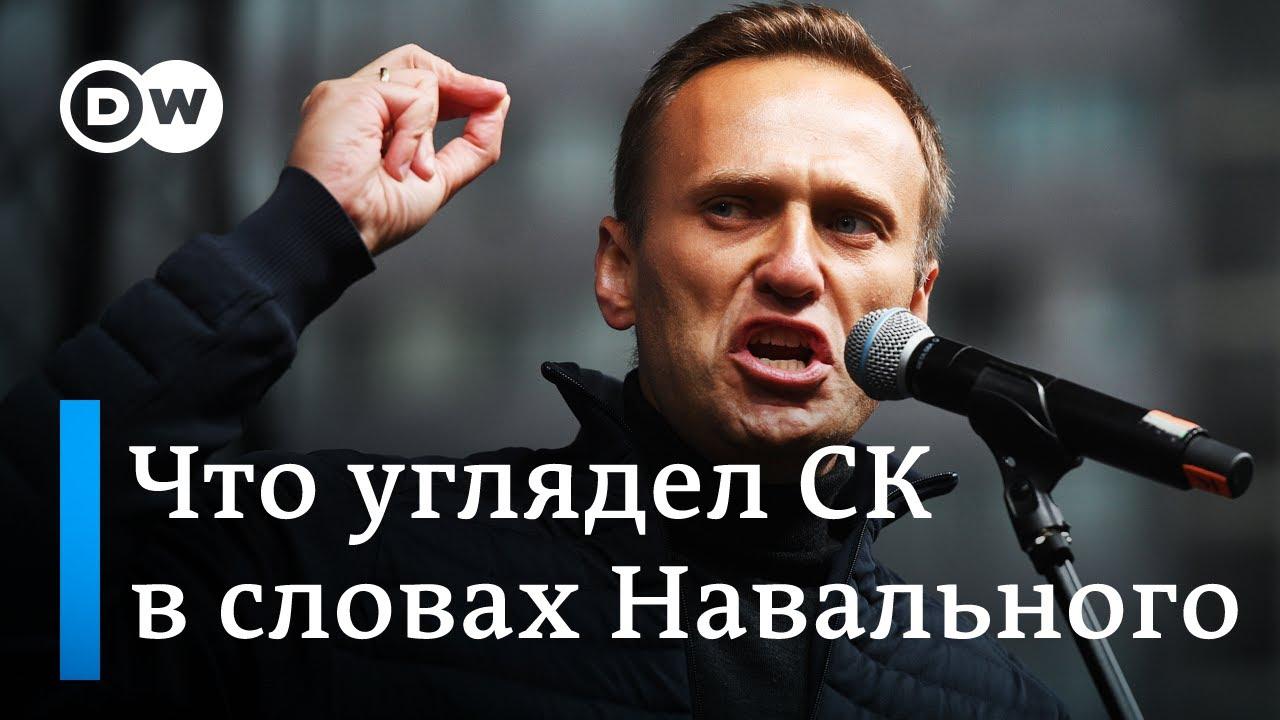 Идет ли проверка Алексея Навального на экстремизм?