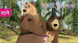 माशा एंड द बेयर दोस्ती का गाना बसंत में भालू 🎵