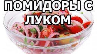 Салат из помидоров с луком на каждый день от Ивана!