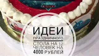 Идеи праздничного стола на 12 человек на 4000 рублей
