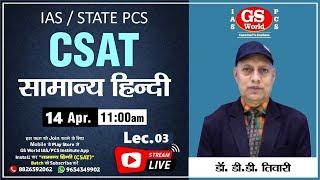 Lec. -03 |  CSAT - सामान्य हिंदी  (IAS/State PCS) | By Dr. D.D. Tiwari Sir |  11:00 am | 14-April