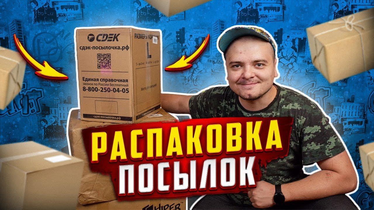 Пакет смартфонов - Мощнейшие видеокарты и процессоры ! Распаковка посылок / Подарки подписчиков