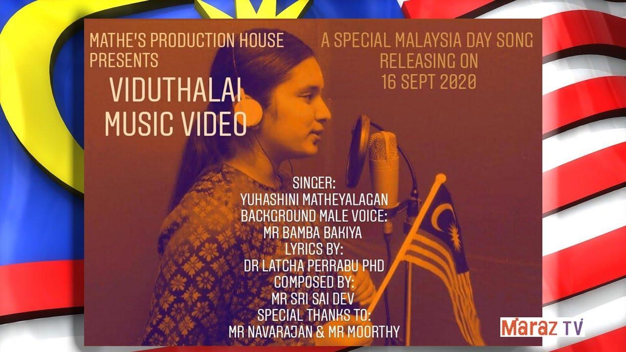 Viduthalai Malaysian Day Music Video | Yuhashini Matheyalagan | Bamba Bakiya | AP International