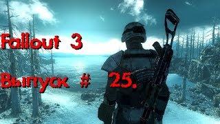 Fallout 3.Выпуск № 25.