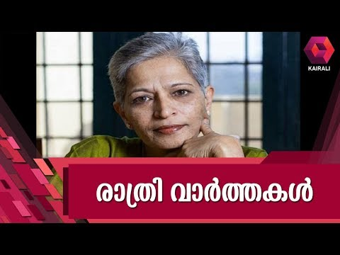 Kairali News Night: Journalist Gauri Lankesh Shot Dead In Bangalore | 5th Sept 2017
