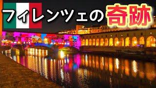【フィレンツェ】夜のヴェッキオ橋へ行ってみた