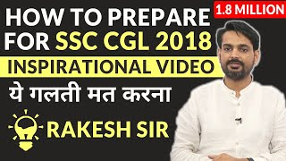 How To Prepare for SSC 2018  , AN INSPIRATIONAL VIDEO BY RAKESH YADAV SIR