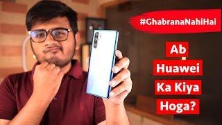 Huawei Ka Future Kia Hoga | #GhabranaNahiHai.