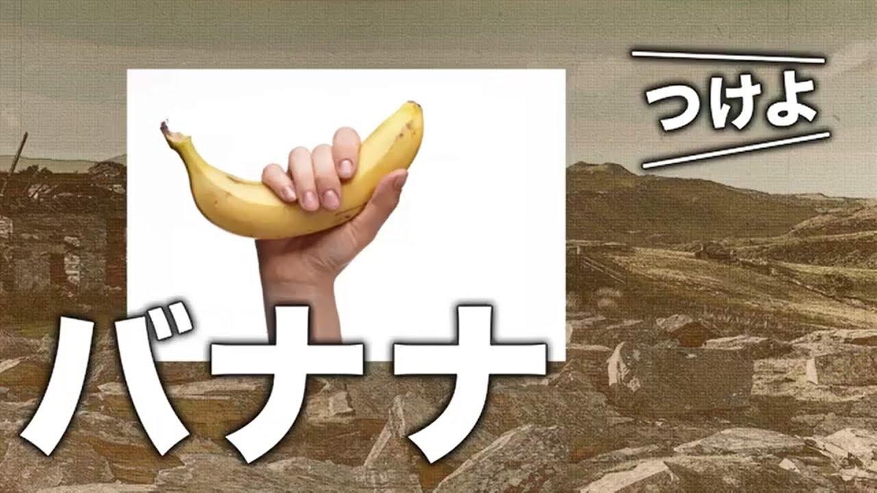 悠木碧 / バナナチョモランマの乱(無修正版) (オリジナル・カラオケ)