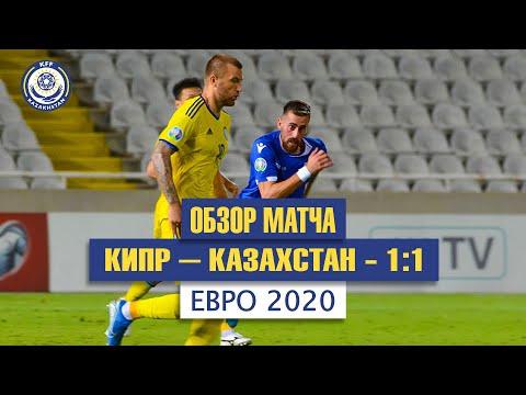 Обзор матча Кипр - Казахстан - 1:1. Евро 2020