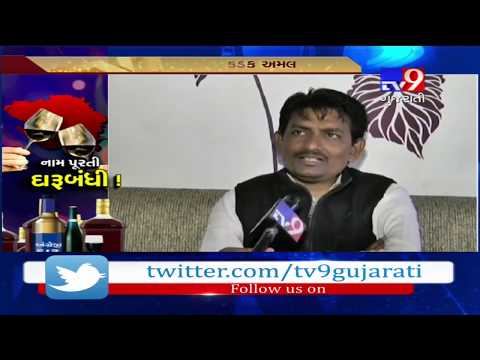 Liquor smuggling in Gujarat is done with the help of politicians and police says Alpesh Thakor- Tv9