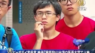 ピーボデイ賞受賞 映画『臓器狩り』台湾の医薬大学で上映 20151015