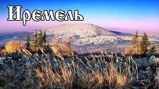 Большой Иремель. Уральские горы. Den Stalk #58