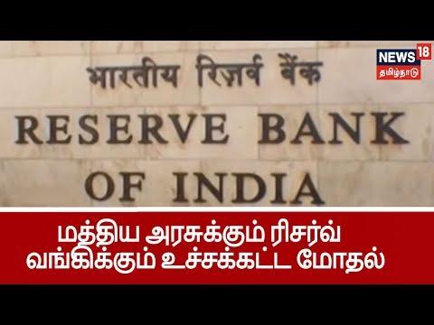 மத்திய அரசுக்கும் ரிசர்வ் வங்கிக்கும் உச்சக்கட்ட மோதல்   Reserve Bank of India